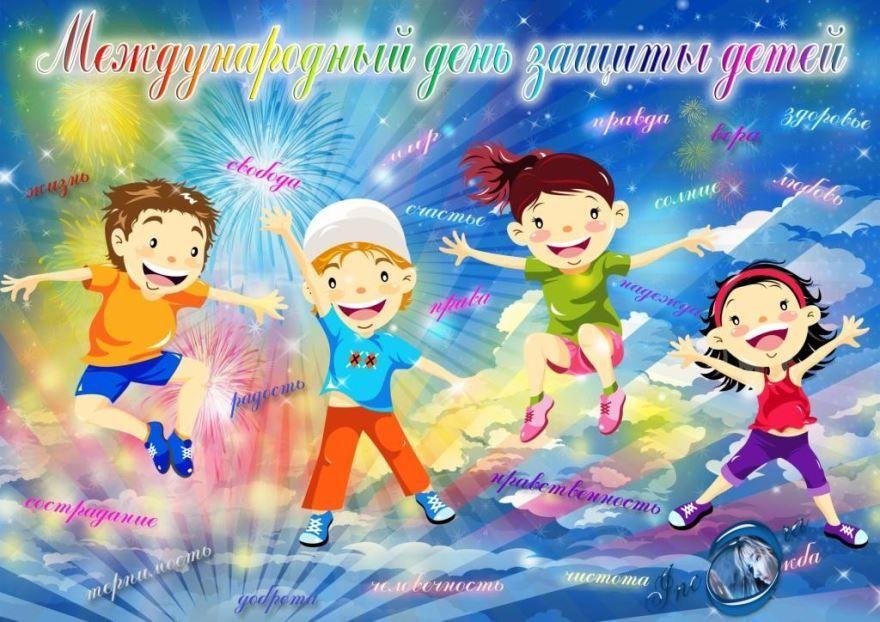 Открытка - День защиты детей