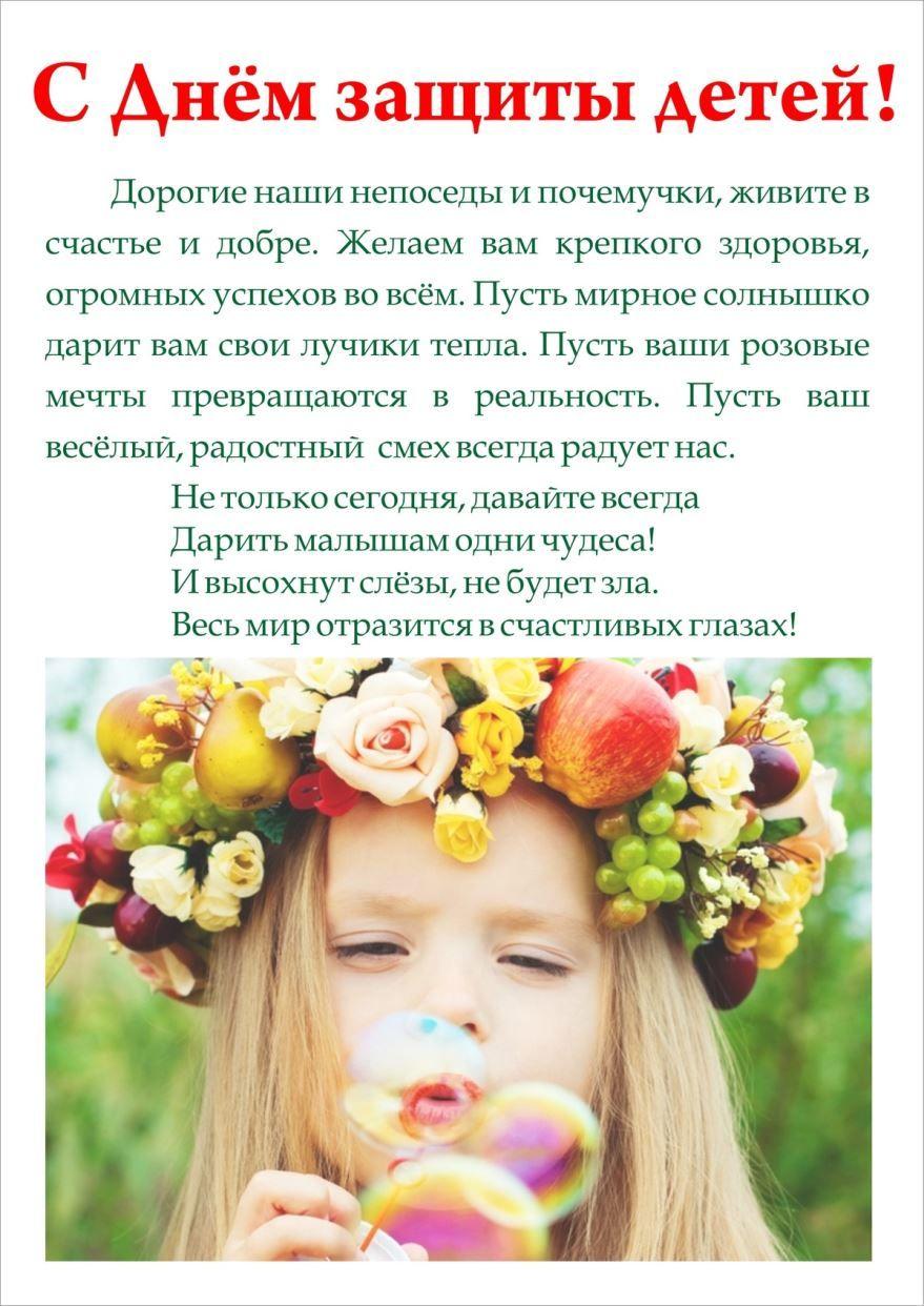 Международный день защиты детей 2019 года