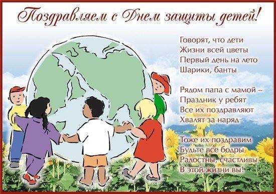 1 июня - День защиты детей стихи