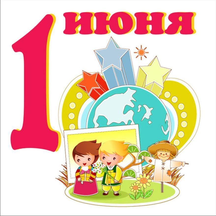 Поздравление с днем защиты детей