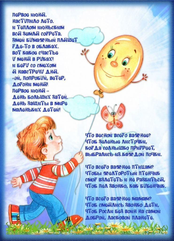 Картинка на тему день защиты детей