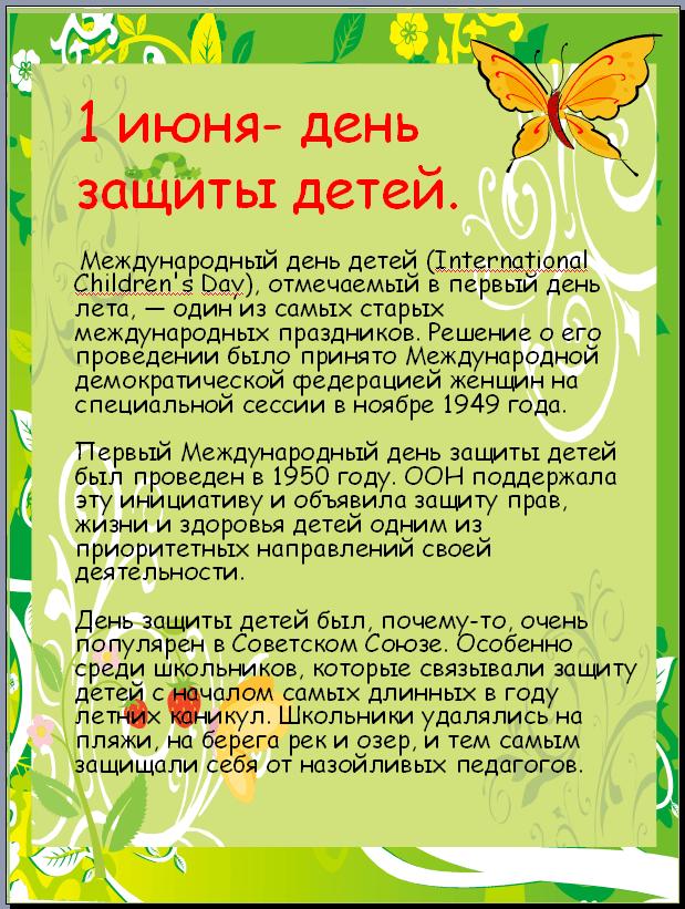 День защиты детей в дестком саду