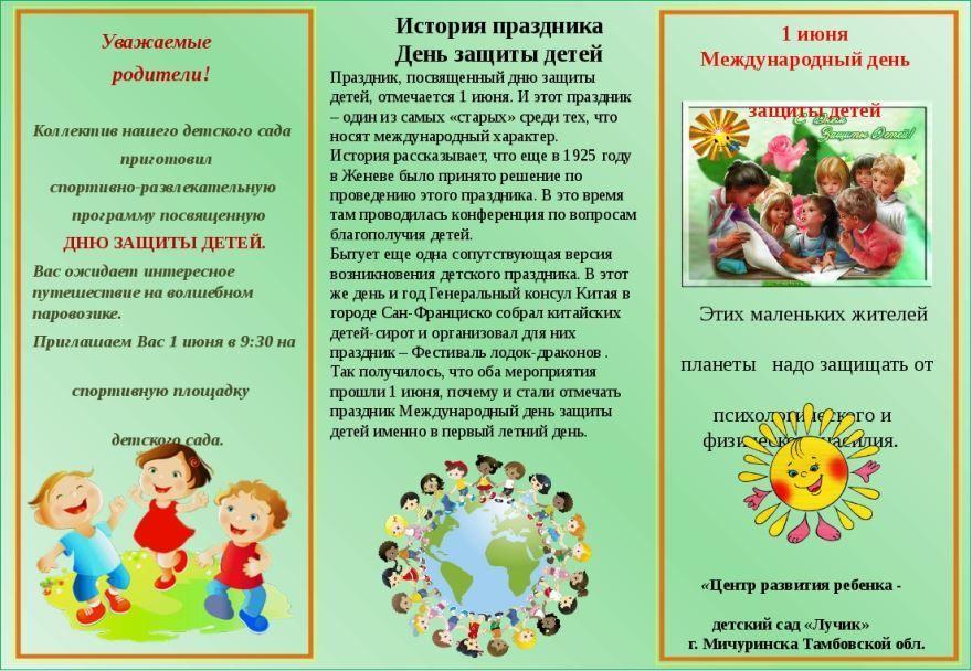1 июня в детском саду