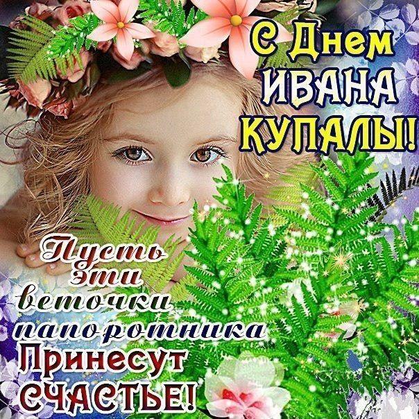 Иван Купала праздник обычаи и традиции