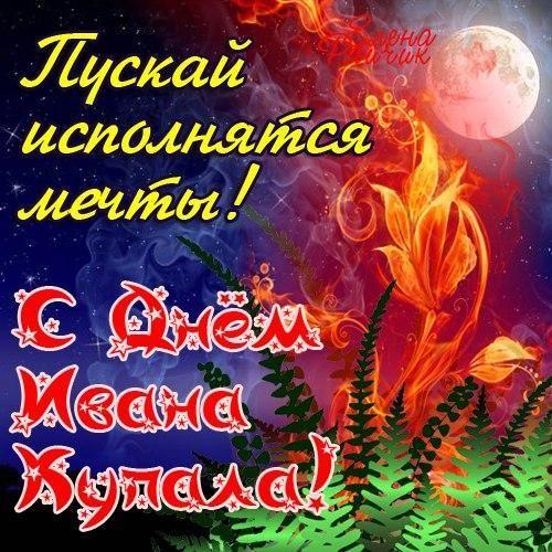 Фотография с праздника Ивана Купалы