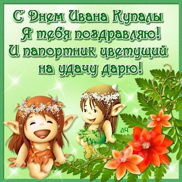 Праздник Ивана Купала традиции народа