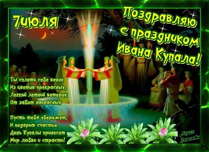 сайте поздравления в картинках иван купала фото пошагово