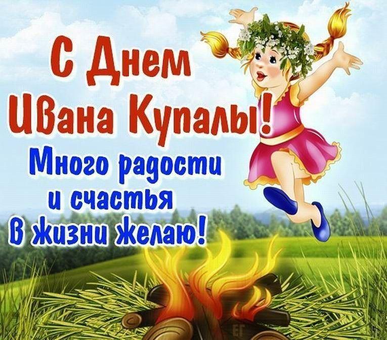 Фотография с праздника Ивана Купала