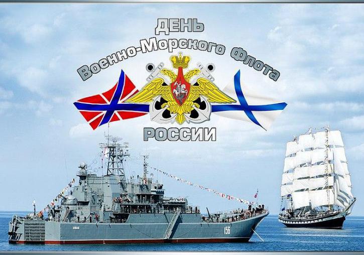 Праздник День Военно-морского флота