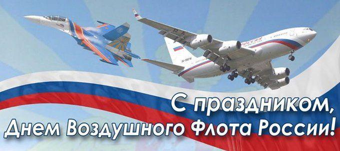Открытка с праздником Днем Воздушного Флота России