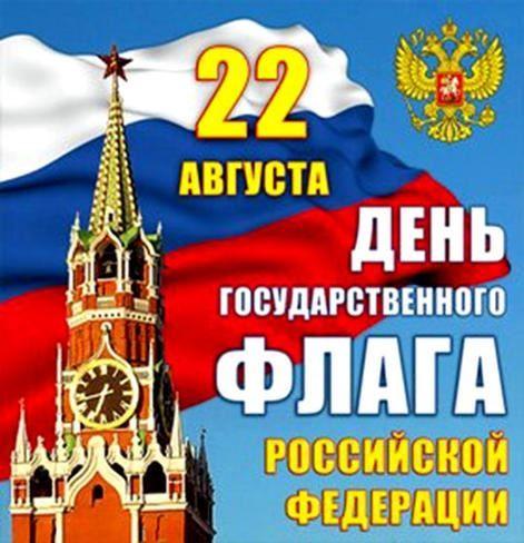 Праздник - День государственного флага Российской Федерации
