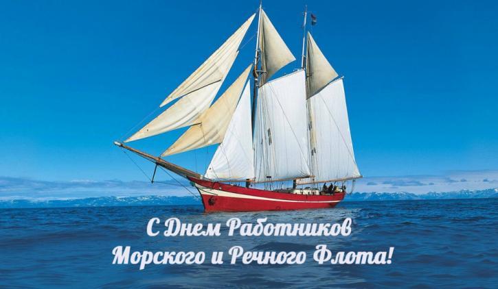 Праздник - день морского и речного флота