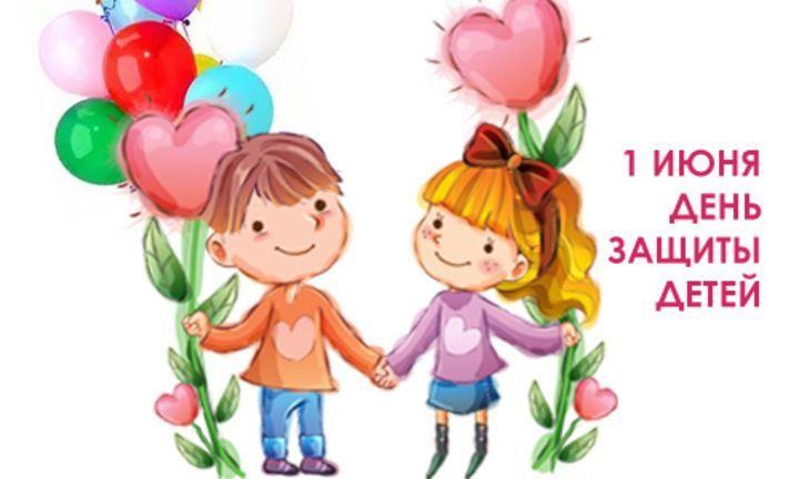 Красивая картинка день защиты детей