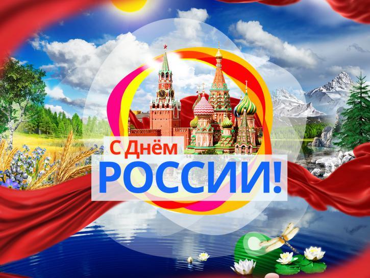 Летние календарные праздники - День России