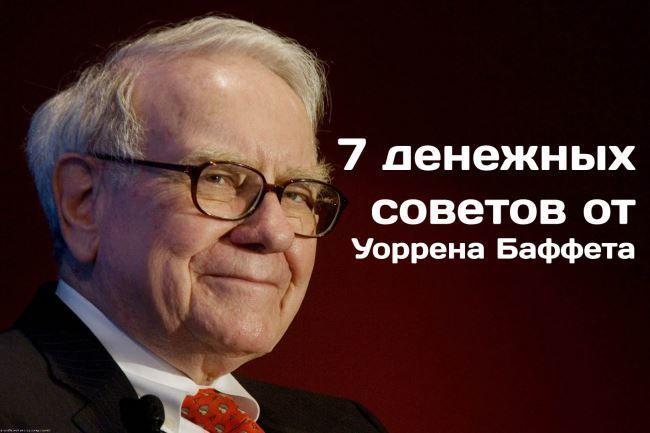 денежные советы Уоррена Баффета
