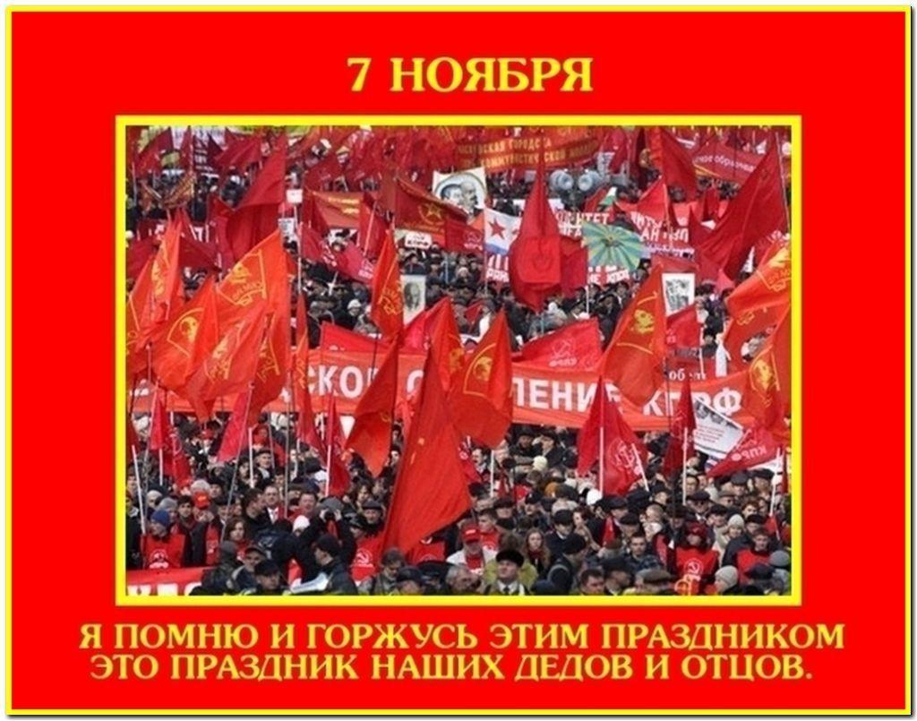 7 ноября праздновался в СССР, в настоящее время в Белоруссии и Приднестровье. Картинки, открытки, поздравления к празднику.