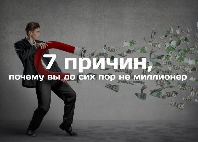 7 причин, почему вы до сих пор не миллионер