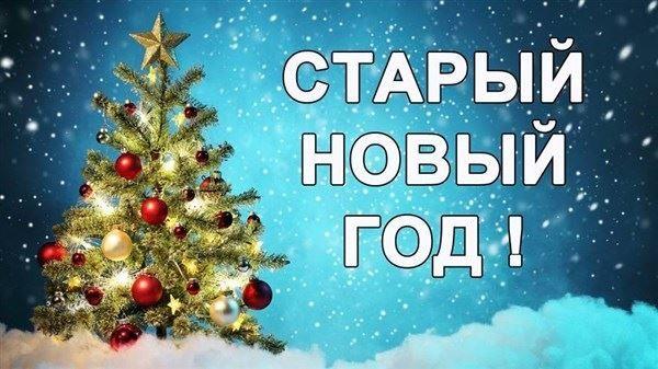 Картинка зимнего праздника по старинному календарю - Старый Новый год