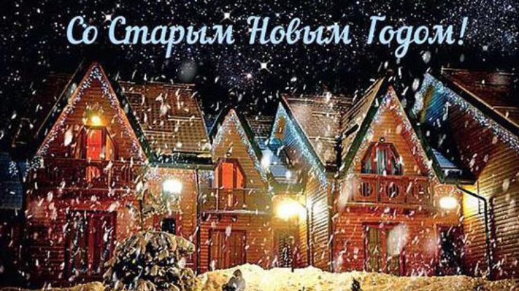 Старинные зимние праздники - Старый Новый год