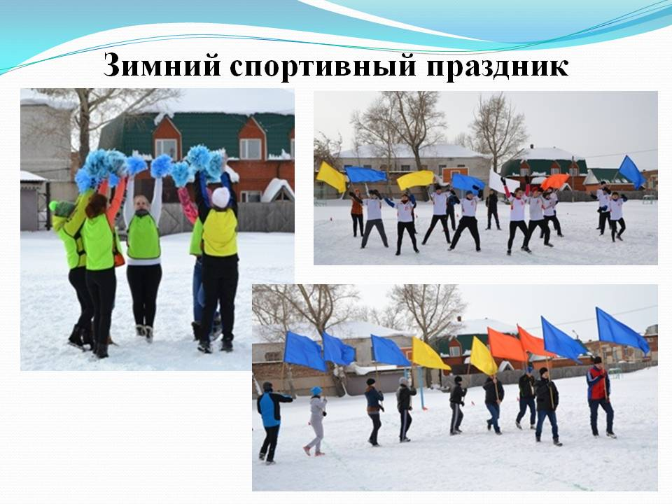 Зимний спортивный праздник