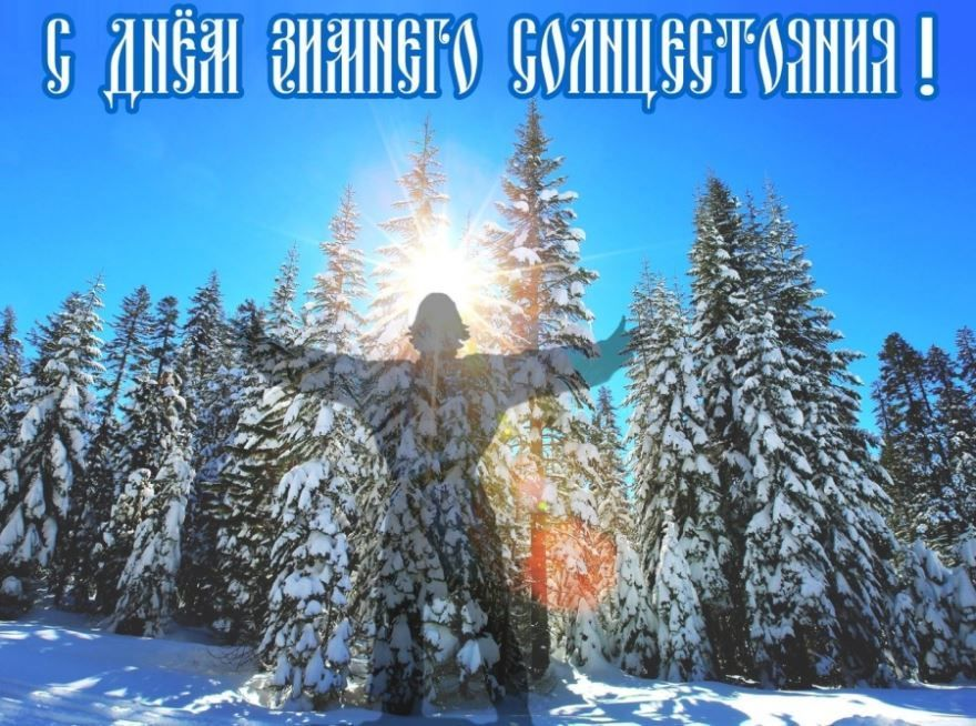 Праздник зимнего солнцестояния