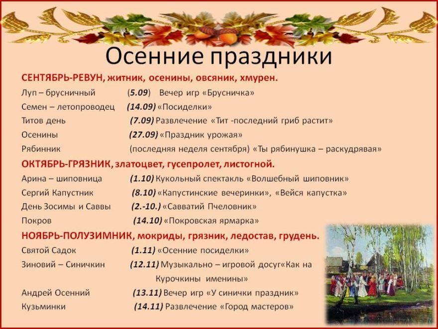 Праздники осенью в россии официальные