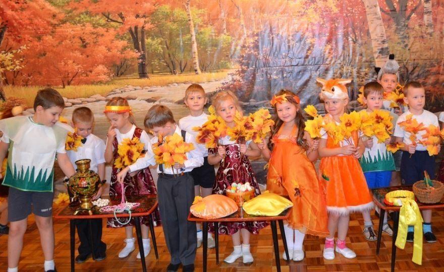 Осенний праздник