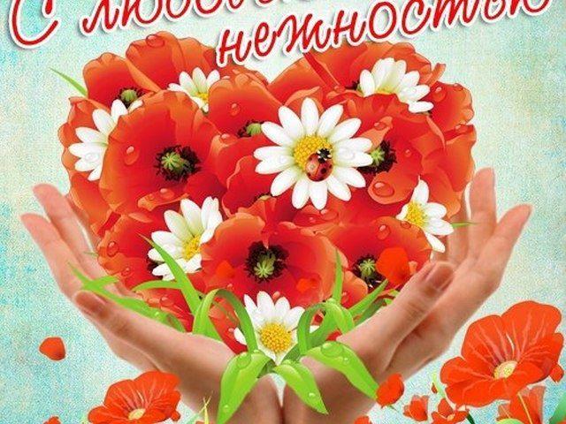 открытки признание в любви девушке