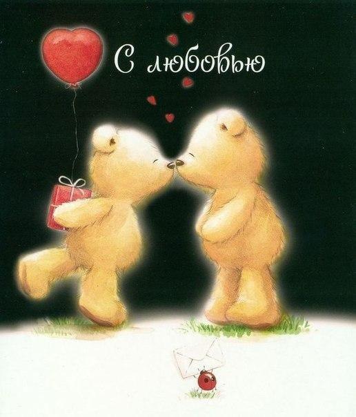 открытки любимой девушке о любви