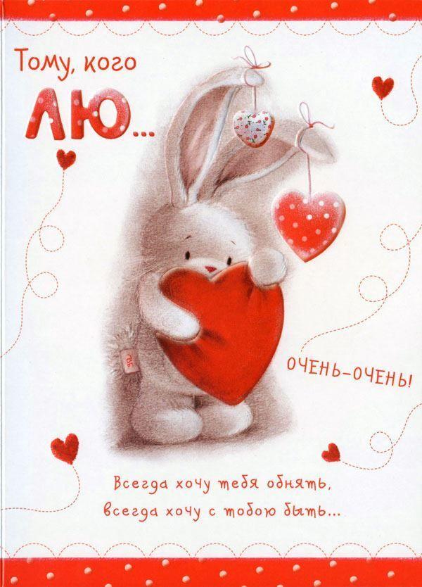 Днем рождения, открытки любимому парню любовь