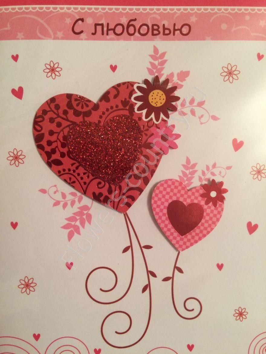 открытки с признанием в любви