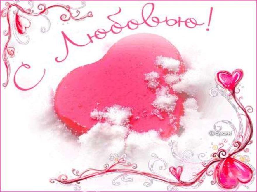 открытки с счастьем и любовью
