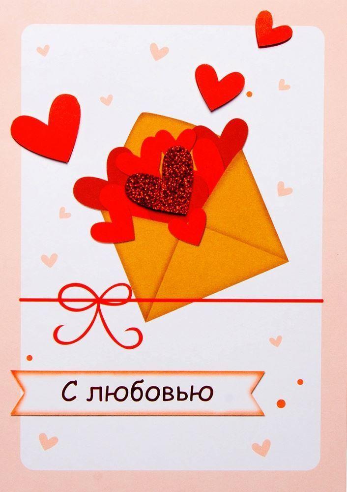 открытки с любовью для любимого