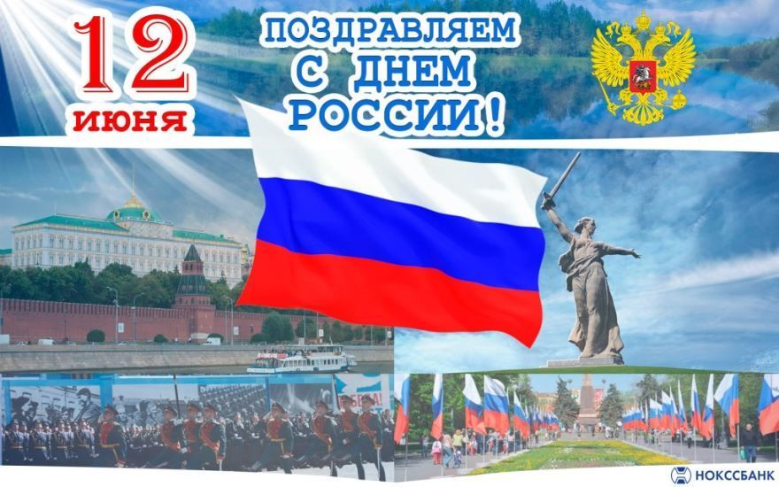 Великий праздник великой страны