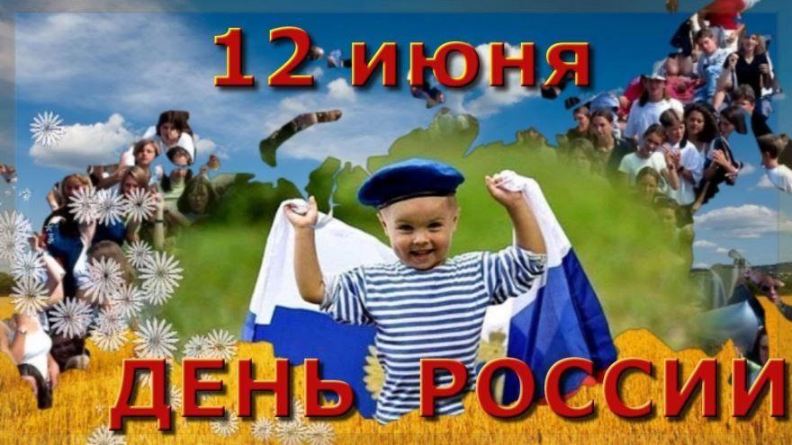 Летний праздник - день России