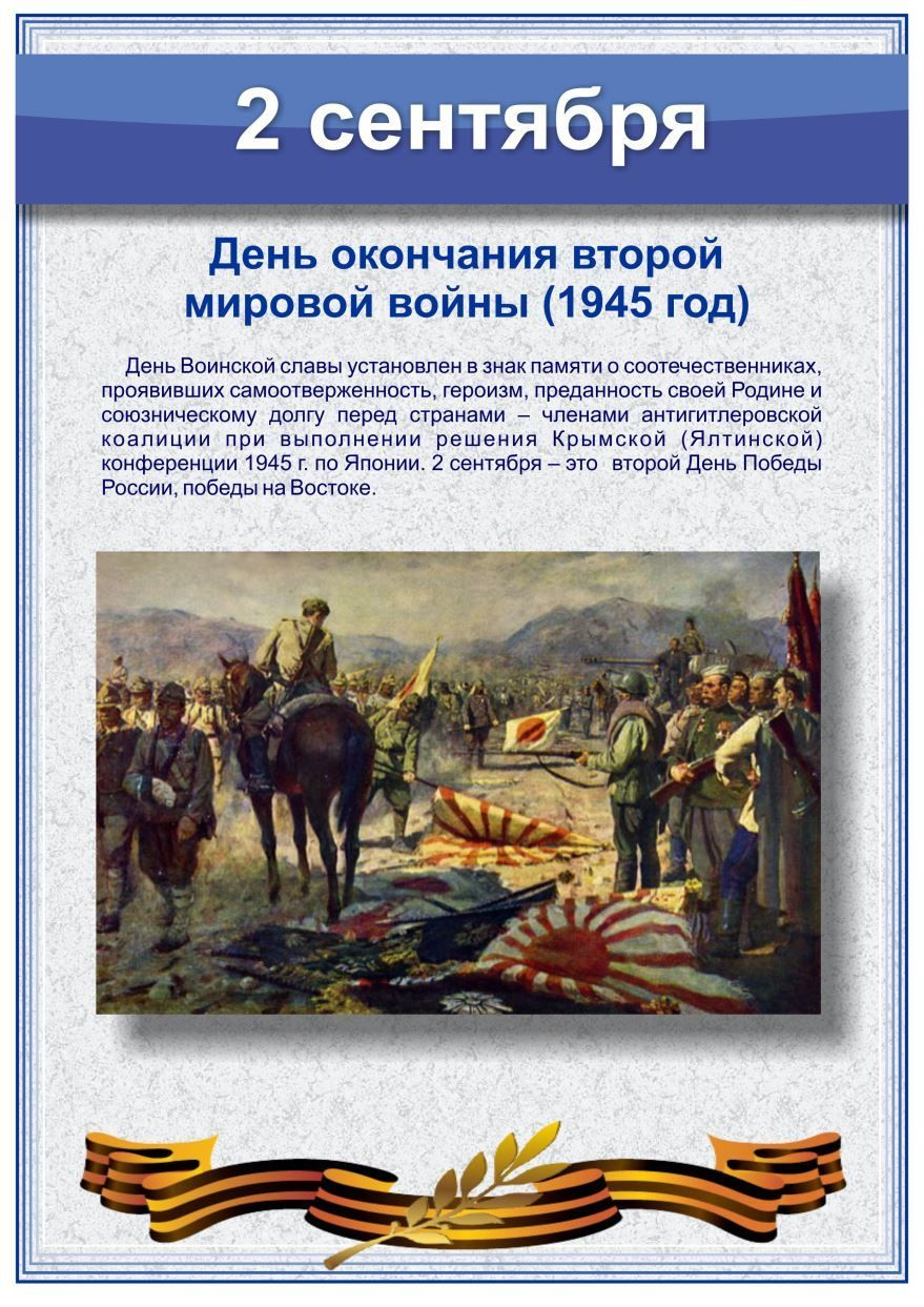 Памятный день России