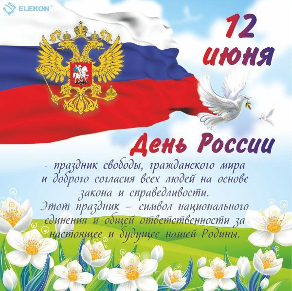 Самый русский праздник - День России