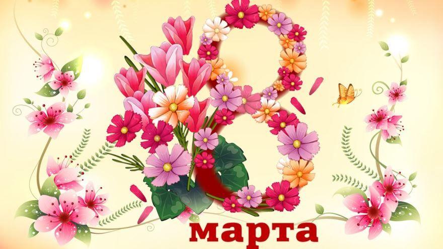 Праздник в России - 8 марта красивая открытка