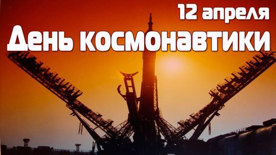 Праздник - день космонавтики