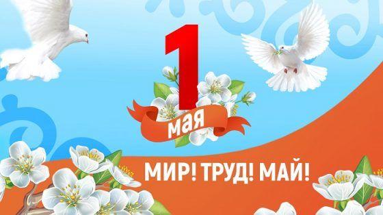 Праздник в России - 1 мая