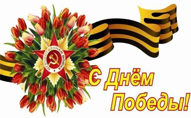 Праздник в России - 9 мая красивая открытка