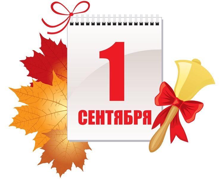 Праздник - 1 сентября день знаний