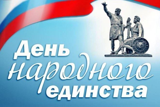 Праздник в России - 4 ноября день народного единства