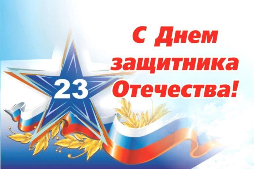 Праздник в России - день защитника Отечества