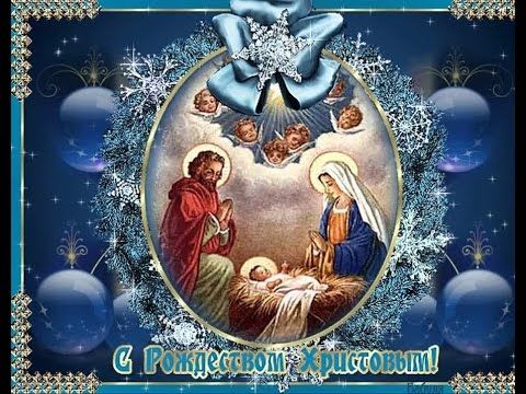 Праздник - Рождество красивая картинка