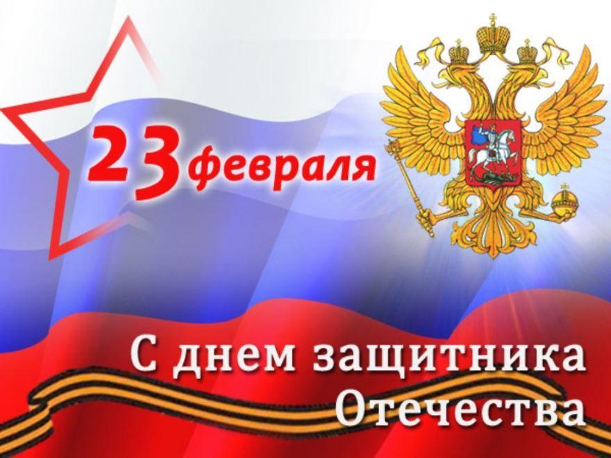 Праздник - день защитников Отечества красивая открытка