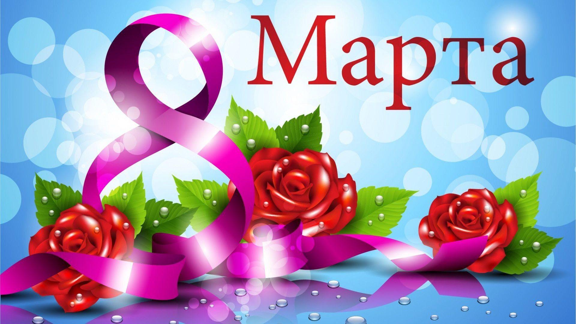 поздравление 8 Марта картинки Международный Женский день