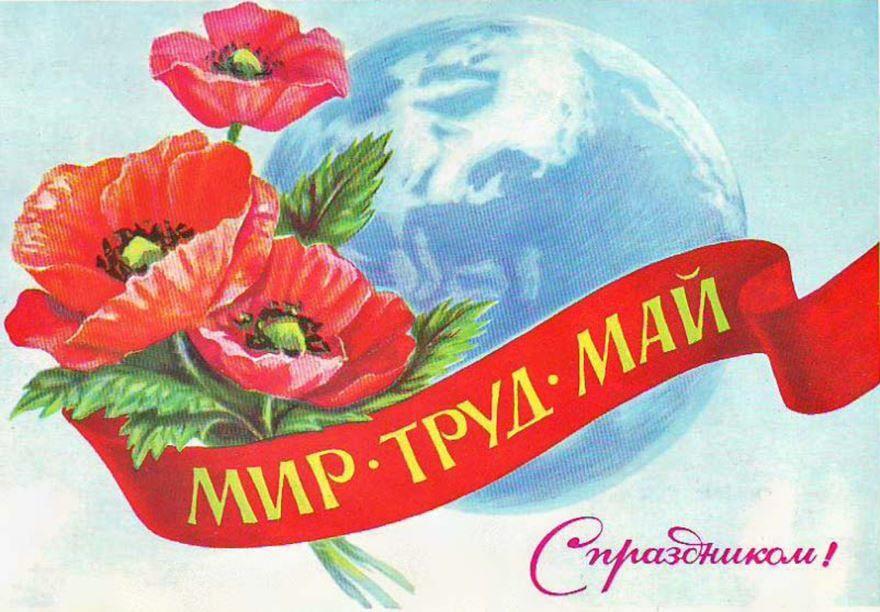 Официальные выходные дни 2019 года в России - 1 мая красивая открытка