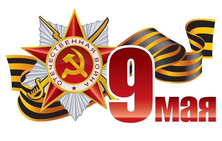 Официальные выходные дни 2019 года в России - 9 мая красивая открытка