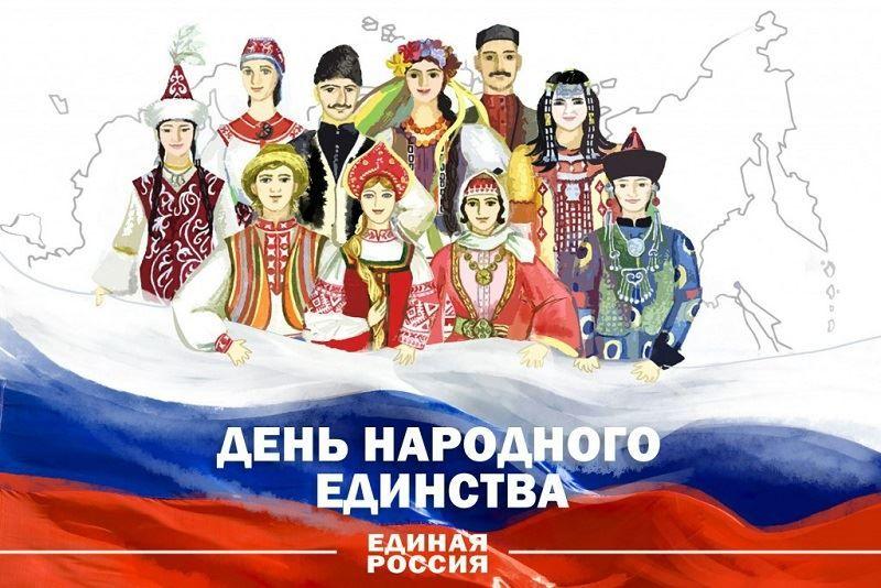 Официальные выходные дни 2019 года в России - день народного единства